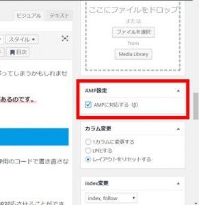 AMP編集画面