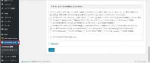 Affinger5管理画面編集