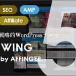 WING(アフィンガー5)AMP