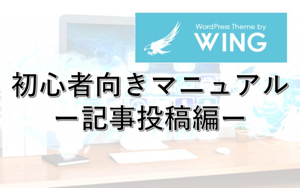 WING(アフィンガー5)記事投稿