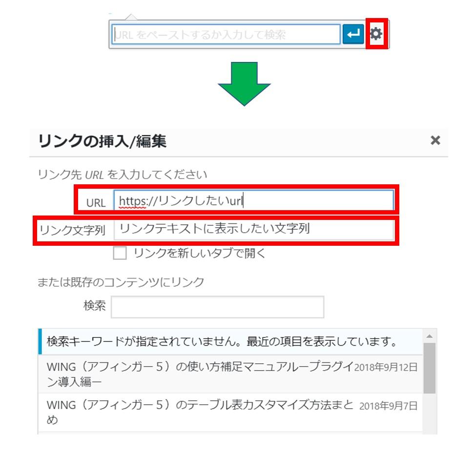 Affinger5リンク編集方法