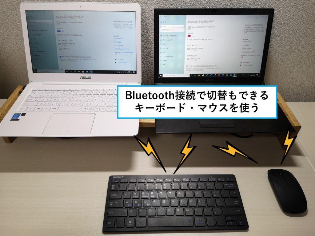パソコンusb切替無線