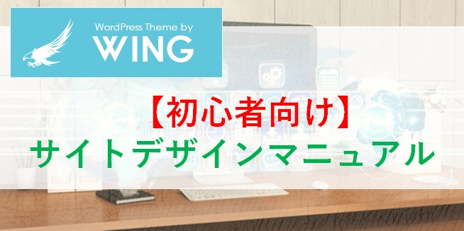 アフィンガーサイトデザイン初心者