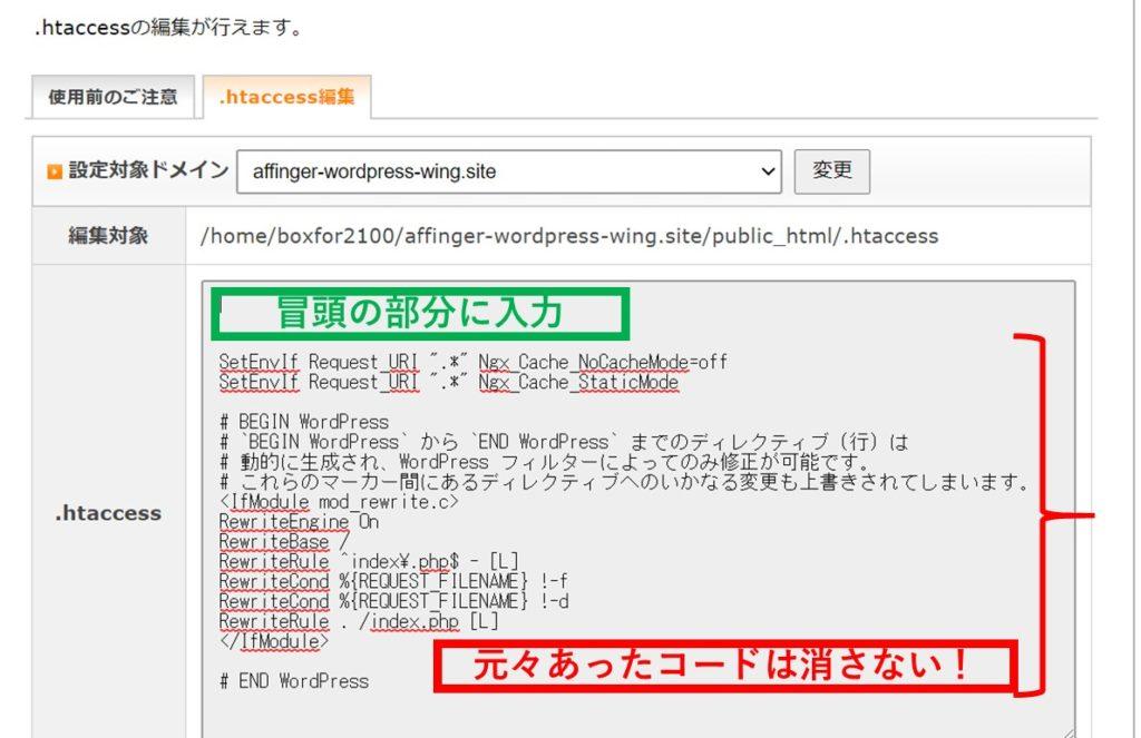 常時SSL化3