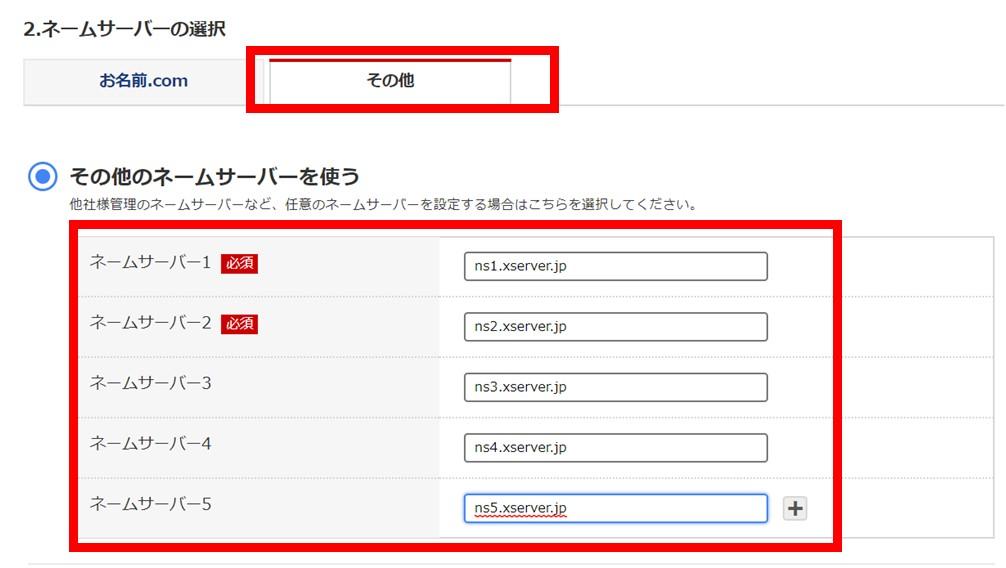 ネームサーバー変更2