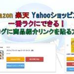 amazon 楽天 yahoo 商品リンク ブログ