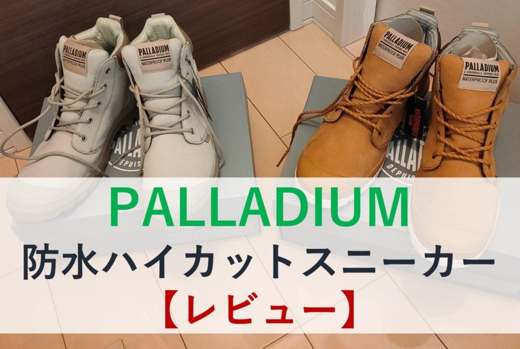 パラディウム防水靴評判