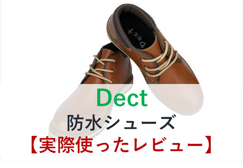 dect防水靴評判