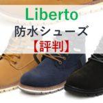 リベルト防水靴評判