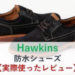 ホーキンス防水靴レビュー