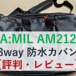 AM2120 防水カバン タイトル