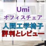 Umi オフィスチェア 評判