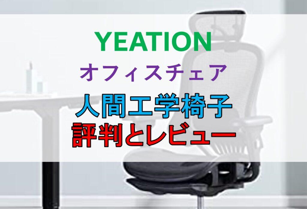 yeation 評判 レビュー